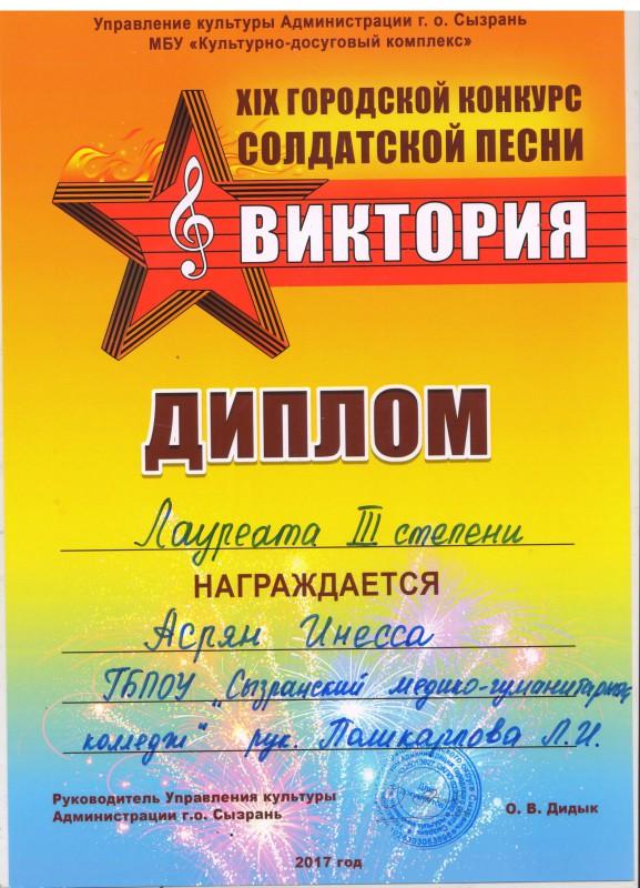 диплом Виктория 2017 001-min