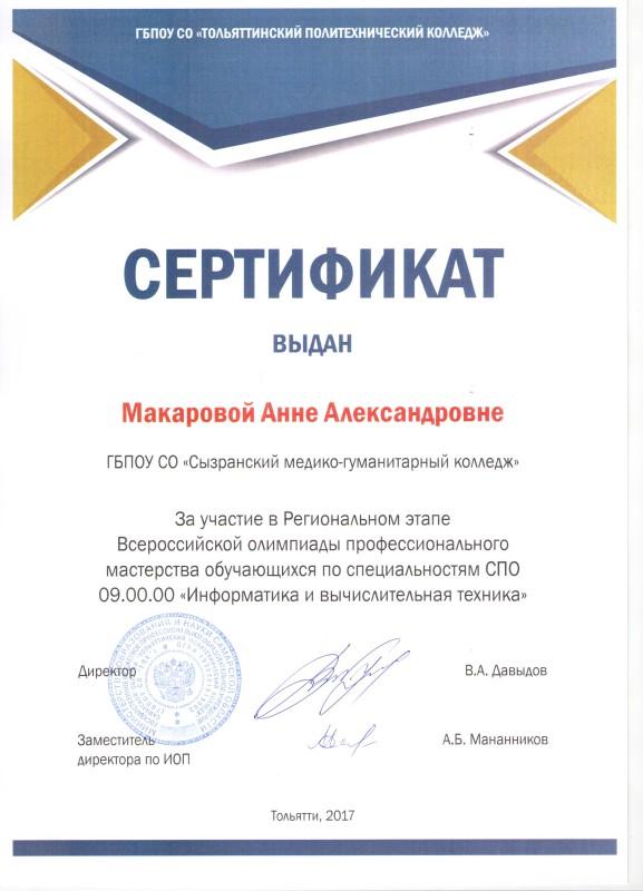 Макарова ИС