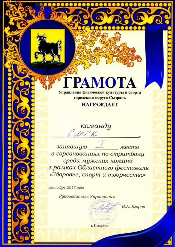ГРАМОТА-min