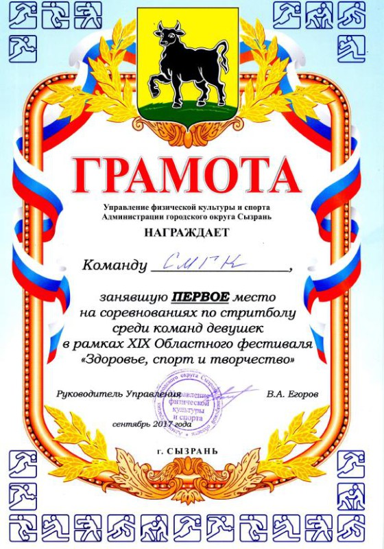 ГРАМОТА2-min