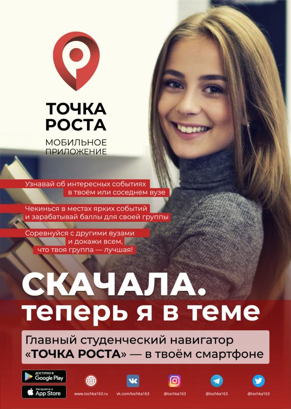 Плакат_девушка1_A3-01