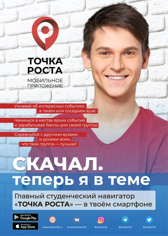 Плакат_парень1_A3-01