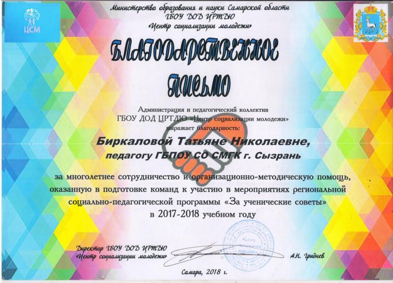 благодарность Биркаловой от ЦСМ 001