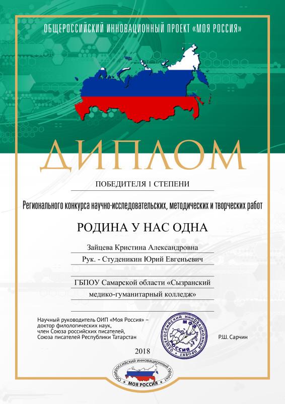 Зайцева Кристина Александровна (pdf.io)