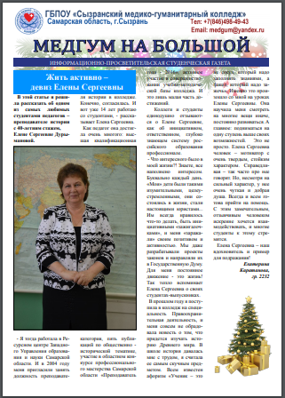 https://medgum.ru/downloads/student/Studgazeta/december_2018.pdf