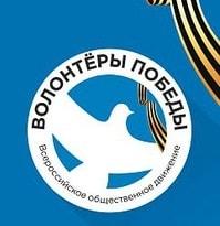 логотип волонтёры победы-min