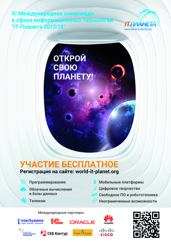 А3_it_2018