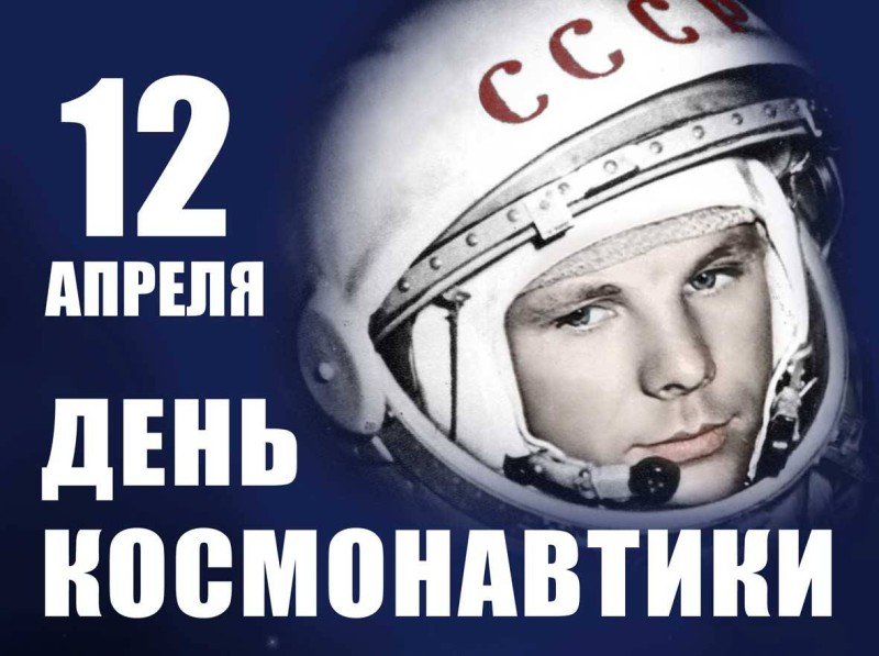 den_kosmonavtiki_6-min
